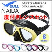 度付きレンズ&マスクのセット GULL(ガル) NAIDA(ネイダ) GM-1234 ガルのレディース用マスク 楽天ランキング人気商品 ダイビング シュノーケリング 安心の日本製