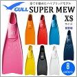 【ポイント20倍】 2017 GULL(ガル) スーパーミューフィン SUPER MEW 【送料無料】 スピード&パワーが違う! 上質なフルフットフィン ダイビング スキンダイビング スキューバダイビング 信頼の日本製