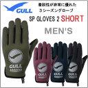 2018 GULL(ガル)SPグローブショート2 メンズ 男性用 GA...