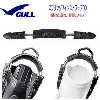 GULL(ガル)スプリングフィンストラップ2DX