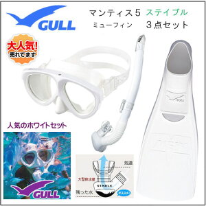 2018 GULL 軽器材3点セット...