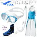 GULLネイダ・レイラドライ・ココフィン・GSブーツ軽器材4点セット/ブルー系