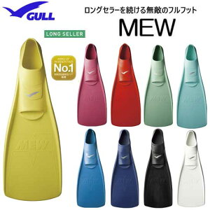 GULL MEWミューフィン