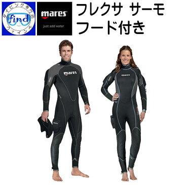 ポイント20倍 mares マレス ウェットスーツ 6.5mm メンズ レディース フレクサ サーモ スーパーストレッチ 完全防水ファスナー セミドライスーツ 5mmフード付 ダイビング 既製 ウエットスーツ メーカー在庫確認します