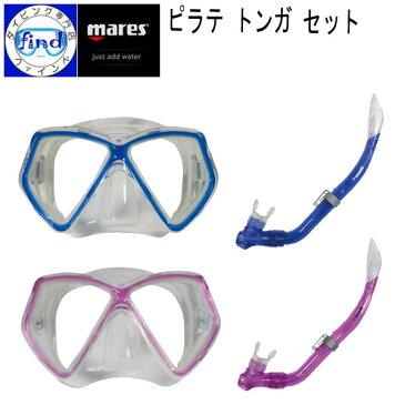 mares マレス スノーケリングセット 子ども向け ピラテ トンガ セット マスク スノーケル メッシュバッグ付き シリコン素材のマスク メーカー在庫確認します