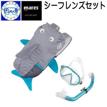 mares マレス 子ども向け スノーケリングセット シーフレンズセット キッズ ライトブルー(サメ) 背負えるバッグ付き マスク スノーケル 収納バッグ シリコン素材のマスク メーカー在庫確認します