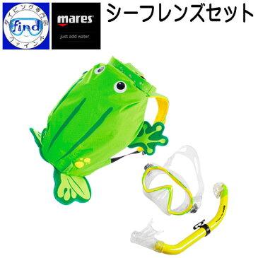 mares マレス 子ども向け スノーケリングセット シーフレンズセット キッズ イエロー(カエル) 背負えるバッグ付き マスク スノーケル 収納バッグ シリコン素材のマスク メーカー在庫確認します