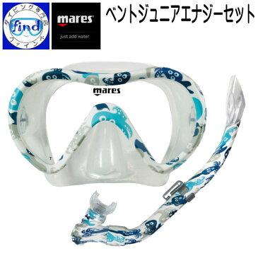 スノーケリングセット 子ども向け ベントジュニアエナジーセット マスク スノーケル メッシュバッグ付き シリコン素材のマスク 4〜14歳向け mares マレス メーカー在庫確認します