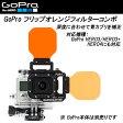 GoPro フリップオレンジフィルターコンボ HERO3/HERO3+/HERO4 対応 深度に応じて簡単にフィルターの切替 ダイビング マリンスポーツ サーフィン 水中カメラ用 【送料無料】 楽天ランキング人気商品 メーカー在庫/納期確認します