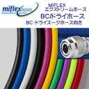 MIFLEX エクストリームホース ■BC ドライホース■ 【65cm】 マイフレックス 柔軟性抜群 カラーが豊富 摩擦に強いコーティング加工で 寿命も3倍 メーカー在庫確認します (納期約2週間) 2