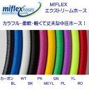 MIFLEX エクストリームホース ■BC ドライホース■ 【65cm】 マイフレックス 柔軟性抜群 カラーが豊富 摩擦に強いコーティング加工で 寿命も3倍 メーカー在庫確認します (納期約2週間) 3