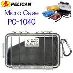 PELICAN マイクロケース PC-1040 1040ケース ライナー付 ●サイズ:外寸:L191×W129×D54mm メーカー在庫確認します 納入までお時間を要します