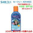SAFESEA セーフシー アドバンス KIDS SPF30+ ボトル クラゲ に刺されない 日焼け止め ADVANCE 子供用 敏感肌用 海水浴 シュノーケリング 楽天ランキング人気商品 メーカー在庫確認します