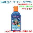 SAFESEA セーフシー アドバンス KIDS SPF30+ ボトル...