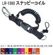 【LR-1300】 スナッピーコイル  カメラ や 水中ライト に便利な ダイビング用 フック ネコポス メール便対応可能  楽天ランキング人気商品