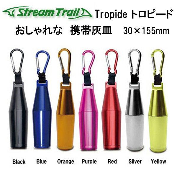 ストリームトレイルトロピードM(TropideM)スリム携帯灰皿トロパイドアルミニウム製アッシュトレイクール楽天ランキング人気商品