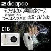 ディカパック デジタル ズームレンズ ネコポス