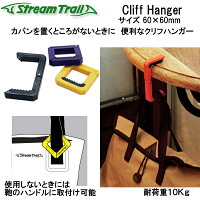 StreamTrailストリームトレイルCliffHanger