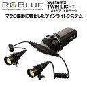 *フルセット仕様* 充電式、充電器付き RGBlue System03...