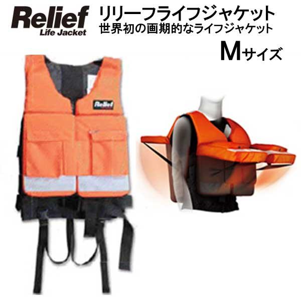 リリーフ ライフジャケット Mサイズ (対応体重40〜60kg) 簡単装着で大切な命を守ります 【RelifeLifeJacket】 MU-6677 フローティングベスト メーカー在庫確認します画像