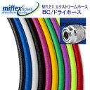 MIFLEX エクストリームホース ■BC ドライホース■ 【65cm】 マイフレックス 柔軟性抜群 カラーが豊富 摩擦に強いコーティング加工で 寿命も3倍 メーカー在庫確認します (納期約2週間) 1
