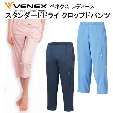 VENEX ベネクス 【スタンダードドライ】 クロップドパンツ レディース 取れない疲れ、筋肉痛をケアする究極の休息・回復専用のウェア 【日本製】 メーカー在庫/納期確認します