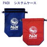 PADI 60101 システムケース  ネコポス メール便対応可能