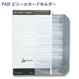 PADI 70074J アドベンチャー ログ ビニールカードホルダー 【 3穴 】 ダイビングログブック  ネコポス メール便対応可能