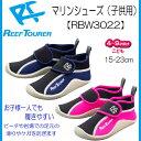 【あす楽対応】リーフツアラー 【RBW3022】 子供用 キッズ マリンシューズ 履きやすく 足に優しい!!15-22cm対応 (RBW-3022) …