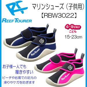 【あす楽対応】リーフツアラー 子供用 【RBW3022】 マリンシューズ 履きやすく 足に優し…