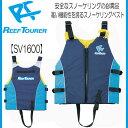【あす楽対応】REEF TOURER ■SV1600 大人用 スノーケリング ベスト (SV-1600) ランキング入賞人気商品 高い安全性と機能性を実現…
