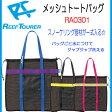 【あす楽対応】 リーフツアラー メッシュトートバッグ RA-0301 RA0301 縦型デザイン  シュノーケル用品一式収納 メッシュバッグ シュノーケリング スノーケリング ネコポス メール便対応可能