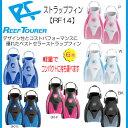 【あす楽対応】 REEF TOURER (RF-14) リーフツアラー スノーケリング用 【RF14】ストラップ フィン 旅行 最適 コンパクト 楽…