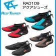 【あす楽対応】リーフツアラー RA0104 アクアシューズ ケガを防ぐ必需品 22-27.5cm対応 マリンブーツ RA-0104 宅配便でのお届け