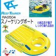 【あす楽対応】 REEF TOURER リーフツアラー スノーケリングボート RA0504  RA-0504 小柄なお子様がしっかり乗れる 浮き輪 スノーケリング用ボート【宅配便でのお届け】