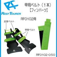 RF0102-050