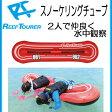 【あす楽対応】REEF TOURER リーフツアラー RA0505 スノーケリングチューブ 楽しく水中観察 家族 カップル 友達同士 で楽しむスノーケリングアイテム 子供〜大人まで 浮き輪 RA-0505