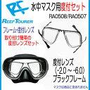 REEF TOURER リーフツアラー 度付レンズセット 【RA0508-RA0507】  選べる度数 VRにも レンズ2個 インナーフレーム セット ネコ…