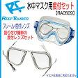 REEF TOURER リーフツアラー 【RA0509】水中マスク用度付セット 水中マスクに セットするだけ 同じ度数のレンズが2枚1組セット フレームとレンズ2個 ネコポス メール便対応可能