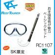 【あす楽対応】 リーフツアラー スノーケリング用 スノーケル&マスク 2点セット【RC1107】 エラストマー素材 男女兼用 メンズ レディース シュノーケリング シュノーケル RC1107 RM1111Z + RSP2107Z