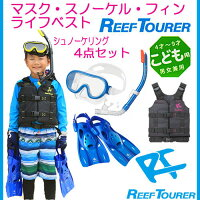 RC0202/RF0103/RA0402子供用スノーケリング4点セット男の子