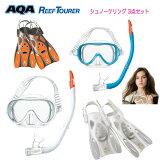 AQA×REEFTOURER 女性 レディース用 マスク スノーケル フィン シュノーケル3点セット KZ9072+RF-0106 ベガライト サミーVライト2 コンパクトフィン RF0106 足ひれ  シュノーケリング