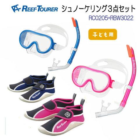 REEFTOURER(リーフツアラー) 子供用 シュノーケリング 3点セット RC0205+RBW3022 キッズ ジュニア 4〜9才向け マスク スノーケル 靴 楽天ランキング人気商品