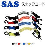 SAS スナップコード フック ダイビングアクセサリー メーカー在庫確認します