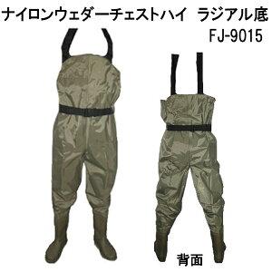 FINE JAPAN ファインジャパン ナイロン ウェダー チェストハイ ラジアル底 FJ-9…