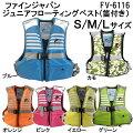 FINEJAPANライフジャケット子供用FV-6002サイズS-Lキッズジュニアフローティングベスト