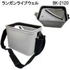 BK2120 FINE JAPAN ファインジャパン ランガンライブウェル ロッドホルダー付き BK-2120 フィッシング 釣り メーカー在庫確認します