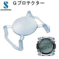 G−プロテクター