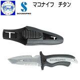 スキューバプロ(Sプロ) ダイビングナイフ MAKO KNIFE マコナイフ チタン 重量165gの軽さ ●ランキング人気商品● 02P08Feb15