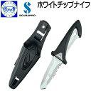 あす楽対応 スキューバプロ(Sプロ) ホワイトチップナイフ WHITE TIP KNIFE ステンレス製 ●楽天ランキング人気商品●